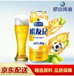 《【京东】崂山啤酒 崂友记 足球罐 500ml*12听 30.67元(双重优惠)》