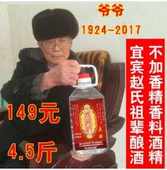 兴文县共乐酒厂曲酒五粮浓香型纯粮食白酒52度泡药桶装2.5升