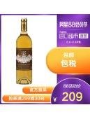 【直营】法国古岱庄园副牌苏玳贵腐甜白葡萄酒浪漫礼物原瓶进口