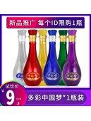 中国梦白酒52度浓香型白酒纯粮食原浆高粱酒礼盒装特价试饮瓶装