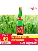 西凤酒55度绿瓶高脖西风单瓶凤香型粮食酒老款白酒绿脖裸瓶试饮