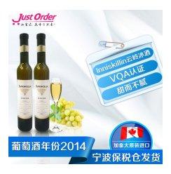 加拿大原瓶进口冰酒Inniskillin云岭葡萄酒375ml*2瓶原装正品