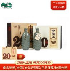 会稽山 绍兴黄酒 二十年陈 花雕酒 半干型 双瓶礼盒 20年 500ml*2瓶/盒 礼盒装+1个礼品袋