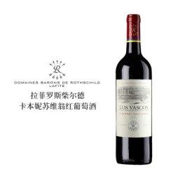 拉菲(LAFITE)巴斯克酒庄卡本妮苏维翁赤霞珠干红葡萄酒 智利进口红酒 750ml单支