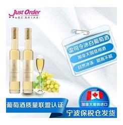 加拿大进口Quails Gate魁尔斯堡雷司令冰酒白葡萄酒200ml*2