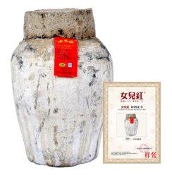 女儿红珍藏原酒 2014年冬酿 23kg 绍兴黄酒坛装 配原酒证书
