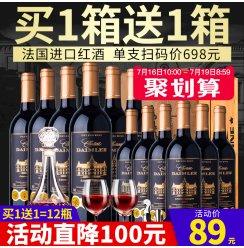 红酒整箱法国进口红酒干红葡萄酒整箱装酒具装赤霞珠干红