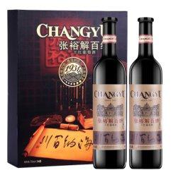 张裕(CHANGYU)红酒 海纳百川解百纳干红葡萄酒双支礼盒 750ml*2瓶