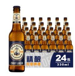 巴兰德真味Brander Urstoff 啤酒 德式精酿 家庭聚会 拉格啤酒 拉格330ml*24瓶 组合装