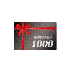 电子礼品卡1000元