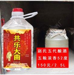 共乐白酒四川宜宾共乐酒厂大曲五粮浓香型纯粮食高粱原浆固态发酵桶装散装自酿52度农家泡药白酒