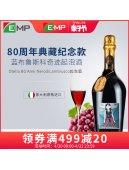 意大利 Otello 80 Anni NerodiLambrusco进口甜型起泡酒750ml
