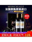 13度法国红酒原瓶原装进口半干型干红葡萄酒2支礼盒装 红酒整箱
