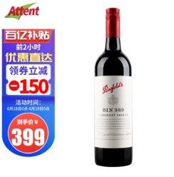 《【京东国际】6月18日0点:奔富Bin389 399元(需用券)》