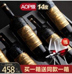 【买一箱送一箱】法国进口红酒AOP级珍藏干红葡萄酒礼盒750ml整箱6瓶 整箱6瓶