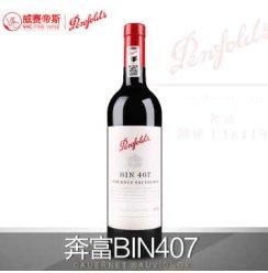 【自营8仓配送】澳大利亚原瓶进口红酒 奔富penfolds Bin407 /750Ml*1