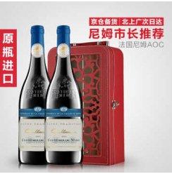 【京东配送】法国原瓶进口红酒AOC级 佳丽昂干红葡萄酒 750ml 双支礼盒装