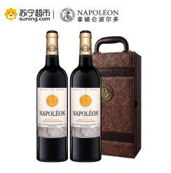 法国原瓶进口 拿破仑干红葡萄酒750ml*2 两瓶礼盒装