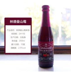 Lindemans/林德曼系列兰比克水果啤酒 原瓶进口比利时果味啤酒【精酿啤酒体验馆】 山莓1支