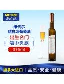 麦德龙红酒 加拿大进口派利特瑞维代尔甜干白冰葡萄酒375ml冰酒