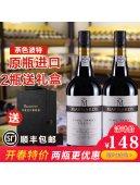 红宝石porto波特酒微醺晚安甜型葡萄酒葡萄牙原瓶进口红酒2支礼盒