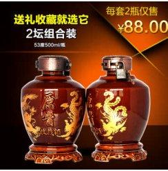开国龙凤坛收藏酒53度国产酱香型高度白酒2瓶套装