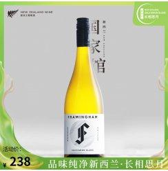 弗拉明汉新西兰进口原装马尔堡长相思干白750ml葡萄酒2018