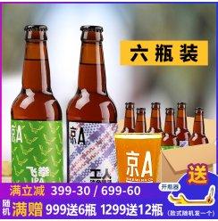 【第二件半价】国产高分精酿京A工人/飞拳/阿白/凸豪金四口味组合