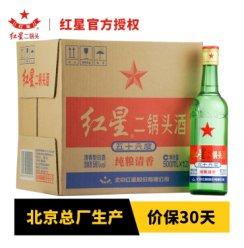 红星二锅头北京总厂 大二绿瓶56度高度白酒500ml*12瓶整箱