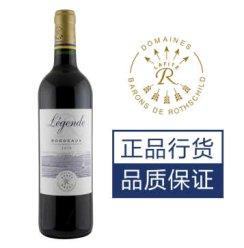 【京东超市】法国拉菲传奇波尔多红酒(ASC正品行货) 750ml