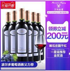 BM贝玛格雷 法国原瓶原装进口毅石城堡金奖干红红酒葡萄酒6支整箱