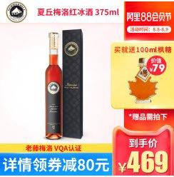 加拿大原装进口夏丘金字塔酒庄梅洛红冰酒 375ml  商务宴请葡萄酒
