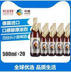 国产教士/名范佳乐小麦啤酒 450ml*12