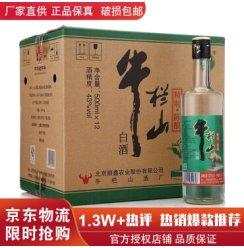 牛栏山二锅头 精制陈酿 43度 特价白酒(牛栏山白瓶升级版)酒水 500ml*12瓶 整箱装