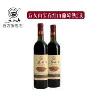 五女山 宝石红甜型山葡萄酒 8度 整箱6支装740ml*6