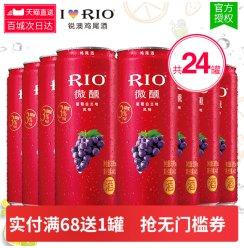 RIO锐澳微醺紫葡萄洋酒果酒330ml*24罐预调酒鸡尾酒年货整箱包邮