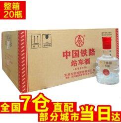 五粮液股份公司出品 中国铁路站车酒 52度250ml 小酒整箱浓香型白酒 一箱20瓶