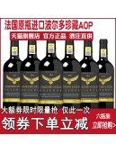 红酒整箱法国原瓶原装进口波尔多珍藏AOP  AOC守望之鹰干红葡萄酒