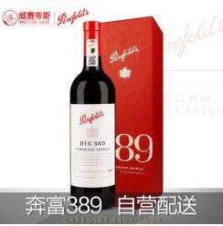 【自营8仓配送】奔富红酒 原瓶进口Penfolds/bin389干红葡萄酒750ml