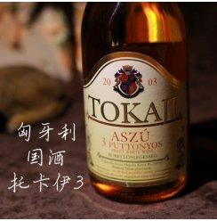 匈牙利3p托卡伊3篓Tokaji贵腐酒女性最爱冰酒甜白葡萄酒甜型甜酒