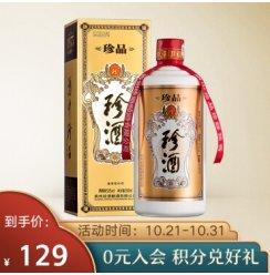 《【京东】珍品珍酒 贵州53度 500ml 礼盒 121.5元(双重优惠)》