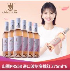 【我不是购物狂】山图(ShanTu)PRS58法国原瓶进口红酒 波尔多AOP赤霞珠混酿桃红葡萄酒 375ml*6瓶装