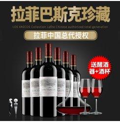 [小冰酒类专营店]拉菲红酒特级珍藏巴斯克花园2支装礼盒干红葡萄酒原装进口6支整箱