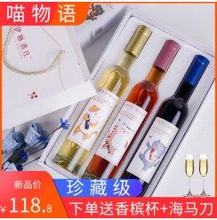 喵物语冰酒干白葡萄酒甜型气泡酒甜红酒3支礼盒装送香槟杯起泡酒