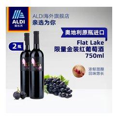 ALDI奥乐齐 奥地利原瓶进口金装红葡萄酒750ml 2支装新老包装送礼