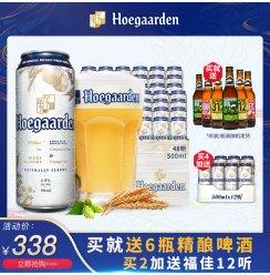 Hoegaarden福佳比利时风味精酿玫瑰红果啤酒248ml*12瓶箱装促销B