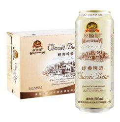 《【京东自营】曼德堡 经典拉格大麦黄啤 500ml*24听 47.75元(双重优惠)》