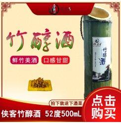 侠客冰竹 竹筒酒竹子酒白酒鲜竹酒原生态白酒特价浓香型45度500ml