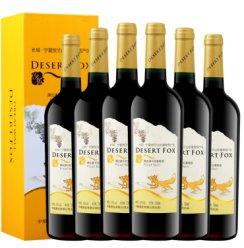 长城(GreatWall)红酒 宁夏贺兰山东麓产区 沙狐干红葡萄酒 黑比诺 750ml*6瓶 整箱