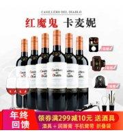 红魔鬼葡萄酒 智利原装原瓶进口红酒六支装 750ml*6 卡麦妮